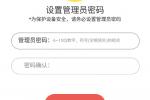 水星(MERCURY)路由器app管理员密码是多少?