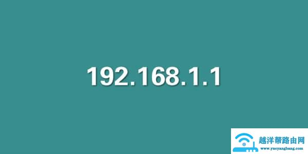 192168.1.1登录入口页面