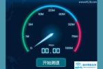 TP-Link新版路由器网速慢的解决方法