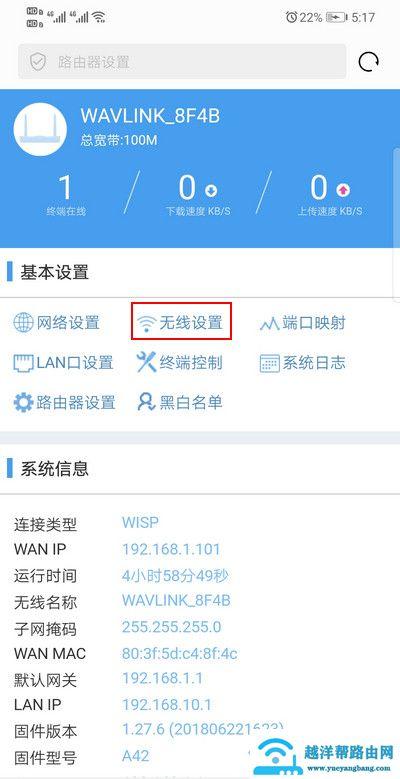 192.168.10.1手机设置wifi密码