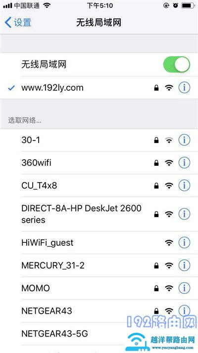 手机连接到路由器的wifi信号