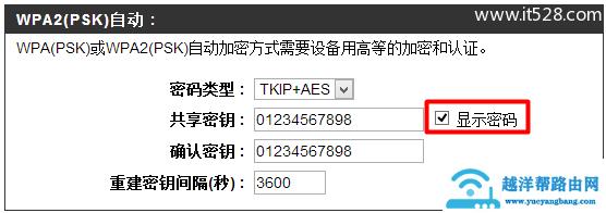 192.168.0.1路由器无线WiFi密码忘记了的解决方法