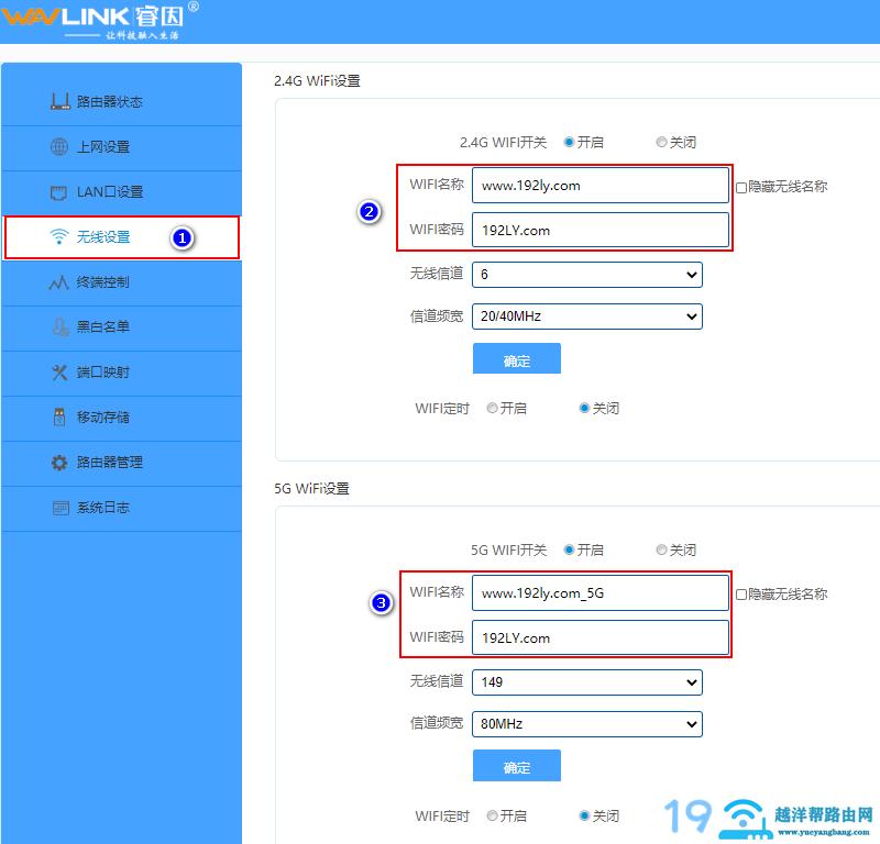 睿因<a href=https://www.yueyangbang.com target=_blank class=infotextkey>路由器设置</a>wifi密码