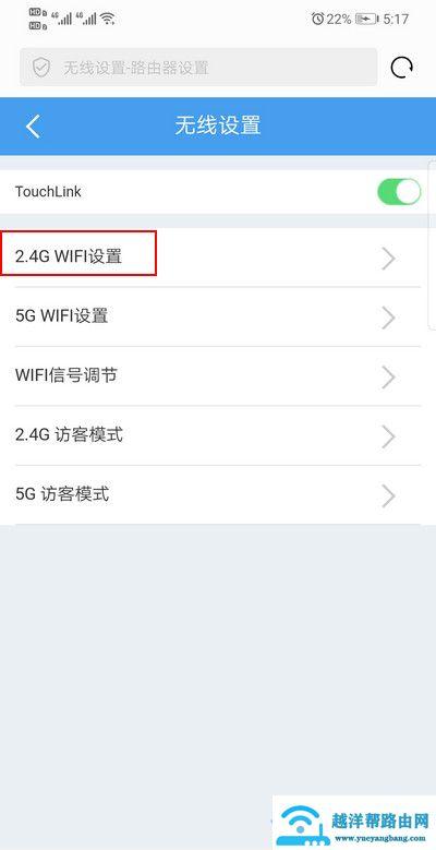 192.168.10.1手机设置2.4Gwifi密码