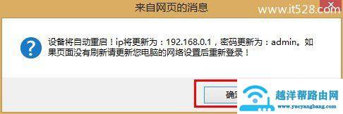 192.168.0.1路由器恢复出厂设置方法