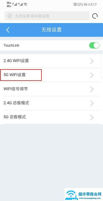 192.168.10.1手机设置5Gwifi密码