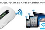 移动随身wifi无线路由器怎么使用?【图解】