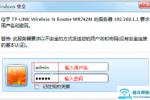 TP-Link路由器登录密码忘记了的解决方法