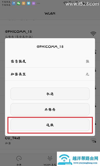 斐讯(PHICOMM)路由器p.to设置页面打不开解决方法