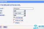 路由器该如何隐藏SSID(无线信号)?【图解】