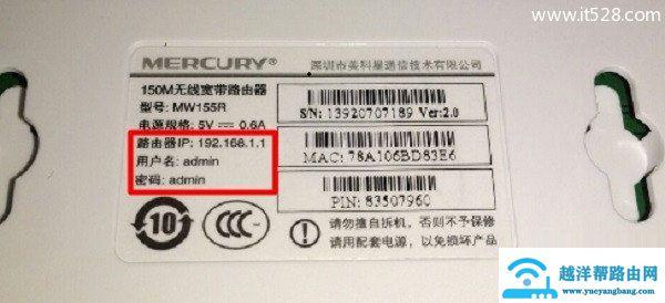 水星(MERCURY)无线路由器设置网址是多少?