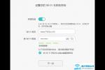 华为路由器AX3 Pro默认密码是多少?