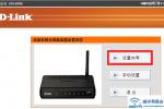 D-Link无线路由器静态IP地址设置上网