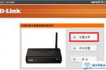 D-Link无线路由器登录用户名设置