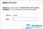 D-Link无线路由器开启远程管理方法