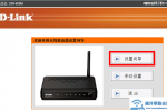 D-Link无线路由器DHCP保留地址配置方法