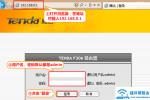 腾达(Tenda)F306无线路由器共享存储设置方法