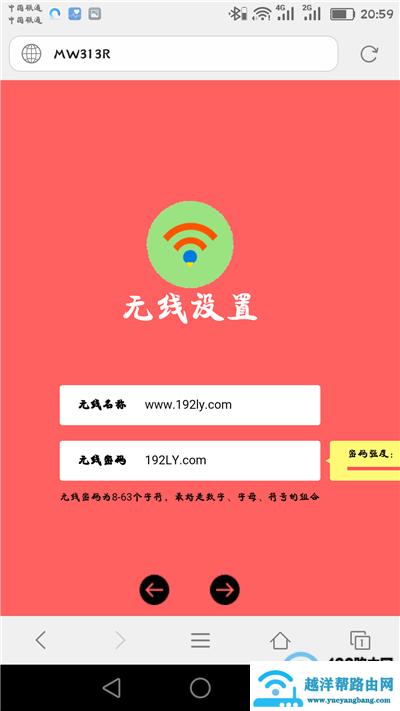 设置路由器的无线名称、无线密码