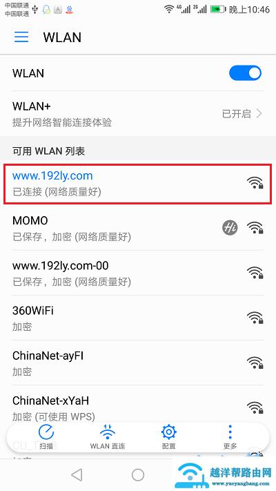 重新连接路由器的wifi信号