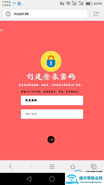 设置路由器的登录密码