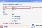 TP-Link TL-WR882N路由器无线WiFi名称和密码的设置