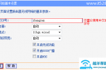 TP-Link TL-WR845N路由器无线网络名称和密码设置教程