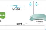 TP-Link TL-WR742N路由器WDS桥接设置上网