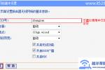 TP-Link TL-WR740N路由器的WiFi名称和密码设置上网