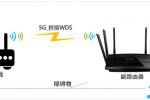 TP-Link TL-WDR7500路由器5G无线WDS桥接设置上网