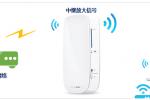 TP-Link TL-MR12U 3G路由器中继放大无线信号设置上网
