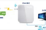 TP-Link TL-WR700N V1-V2路由器Client模式设置上网方法