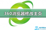 360浏览器如何修改主页