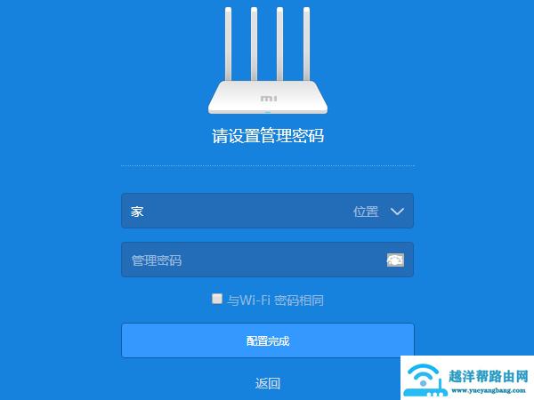 小米路由器3A的管理密码,是用户自己设置的