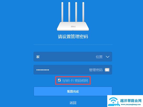 把Wi-Fi密码设置成管理密码