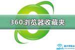 360浏览器收藏夹在哪个文件夹