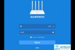 小米路由器app管理密码忘记了怎么办?