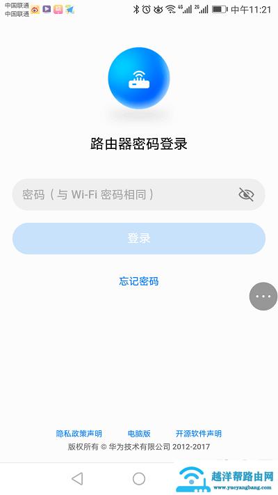 输入登录密码,登录到设置界面
