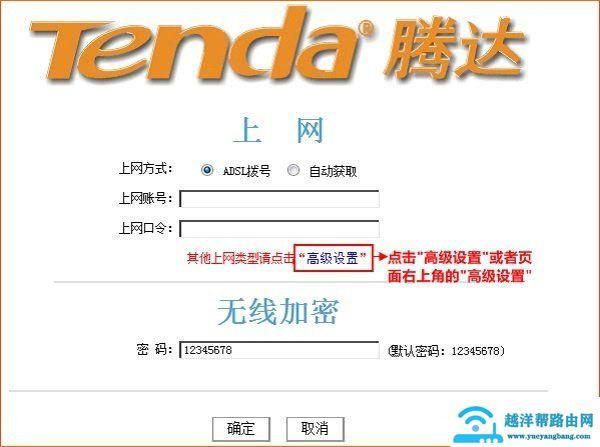 腾达(Tenda)W368R无线路由器静态IP上网设置教程