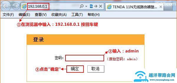 腾达(Tenda)W908R无线路由器ADSL上网设置方法