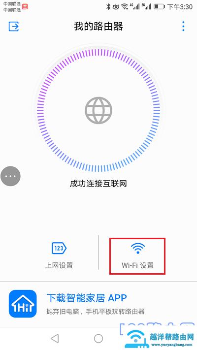 """点击页面中的""""Wi-Fi设置"""""""
