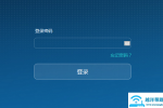 华为WS5100路由器登录密码是多少?