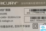 水星MW310RE扩展器登录密码是多少?
