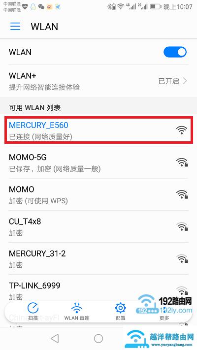 手机连接到副路由器的wifi信号