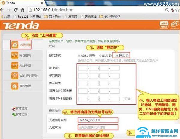 腾达Tenda N313路由器设置上网教程