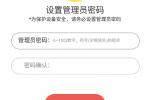 水星路由器app管理员密码是什么?水星路由器用APP设置方法