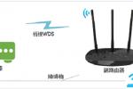 新版水星路由器无线桥接设置图解教程