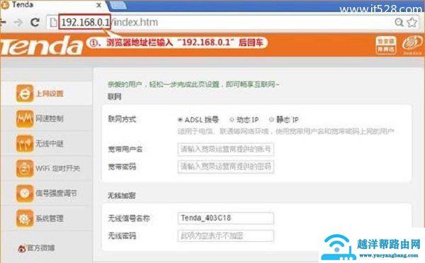 腾达Tenda T886路由器无线wifi设置方法