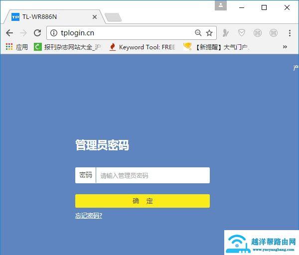 输入管理员密码,登录到新版tplink管理页面