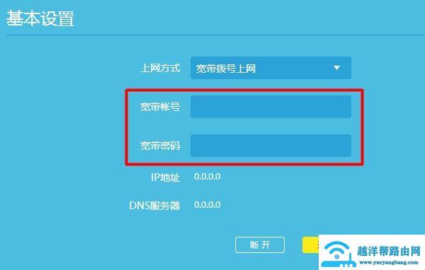 检查新版tplink路由器中 宽带账号、宽带密码 是否正确