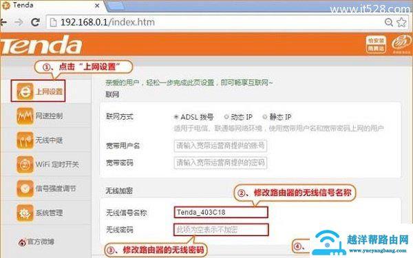 设置腾达(Tenda)T886路由器上的wifi名称和密码
